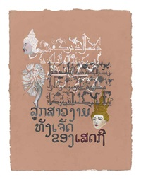 seven beautiful daughters of sethi (text in lao) (from sinxay series) by shahzia sikander