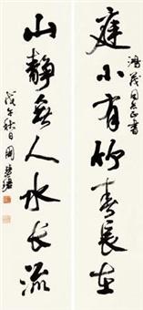 行书七言 对联 (couplet) by zhou huijun