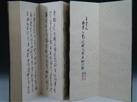 chinese calligraphy portfolio signed by qi gong by qi gong