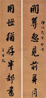 行书七言对联 (calligraphy) (couplet) by wang qisun
