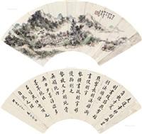 山水 书法 扇片 纸本 by zhu ruzhen and huang binhong