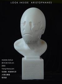 look inside - aristophanes by yang maoyuan