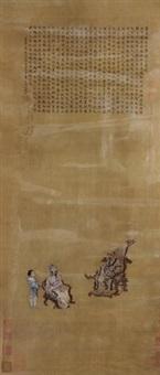 人物故事 by qiu ying