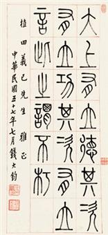 篆书 立轴 纸本 by qian dajun