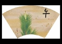 young pine (w/calligraphy by togyu okumura) by kayo yamaguchi