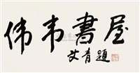行书题额 (calligraphy in running script) by ai qing