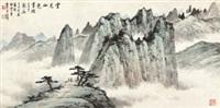 云光山色 镜片 纸本 by huang junbi
