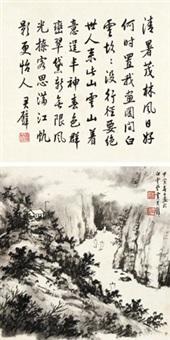 帆影归春书法 归帆图 镜片 纸本 by huang junbi