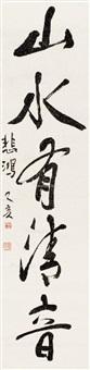 书法 立轴 水墨纸本 by xu beihong