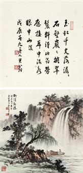 柳溪观瀑书法 山水 镜片 纸本 by huang junbi