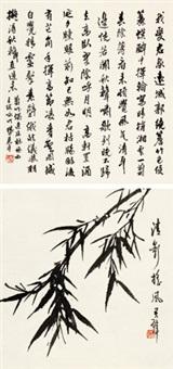 清墨摇竹 王绂诗行书书法 立轴 纸本 (+ shitang) by huang junbi and wu ping