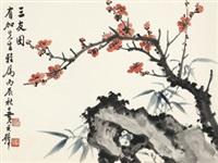 岁寒三友图 镜框 纸本 by huang junbi