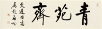 "行书""青苑斋"" 镜片 纸本 by qi gong"
