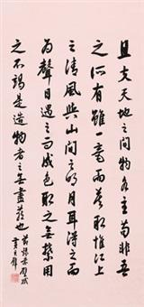 赤壁赋行草书法 立轴 纸本 by huang junbi