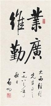 """启 功(1912-2005) 行书""""业广维勤 by qi gong"""