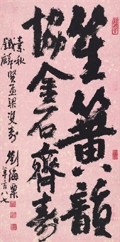 行书句 (calligraphy in running script) by liu haisu