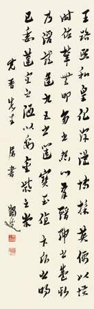 行书单条 by ma yifu