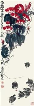 牵牛花稚鸡 by qi liangzhi