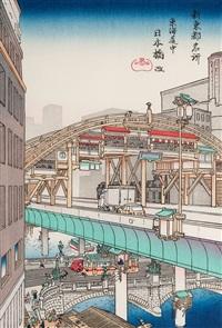 shintouto meisho toukaidouchu nihonbashi aratame by akira yamaguchi