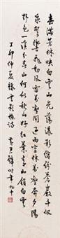 行书诗 镜框 书法纸本 by huang junbi