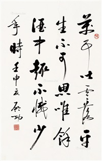 书法 立轴 纸本 by qi gong