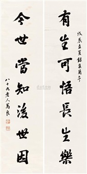 行书七言联 (calligraphy in running script) (couplet) by ma xiangbo