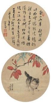 猫趣图 草书七言诗 by cao kejia, wang xuetao, and pu ru