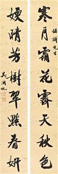 行书八言联 (couplet) by wu hufan