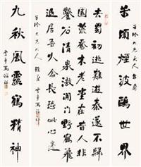 行书 行书七言联 (set of 3) by ma fuxiang