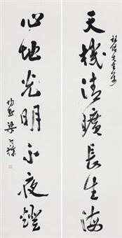 行书对联 (couplet) by liang hancao