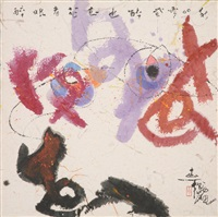 abstract by gu gan
