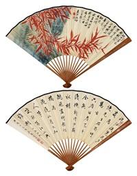 竹石 行书 成扇 设色纸本 (recto-verso) by gao zhenxiao and qi gong