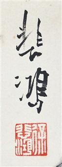 白鵝圖 xu beihong three geese by xu beihong