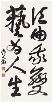 行书 立轴 纸本 (running script calligraphy) by wu zuoren