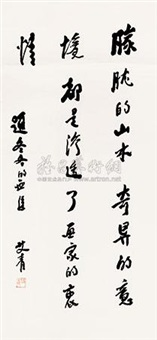 行书 by ai qing