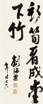 书法 镜心 水墨纸本 by liu haisu