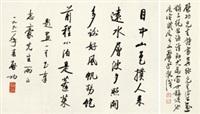 行书 镜片 纸本 by xiao ping and qi gong