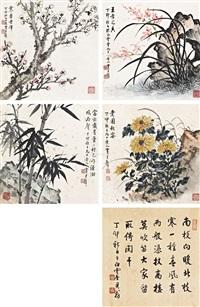 梅兰竹菊君子 (4 works, + shitang) by huang junbi