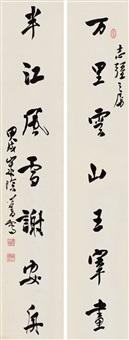 溥 儒(1896-1963) 行书七言联 by pu ru