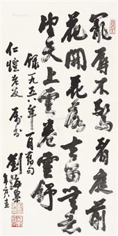 行书 镜片 纸本 ( running script calligraphy) by liu haisu