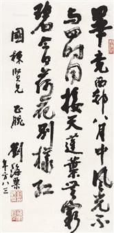 行书 立轴 纸本 ( running script calligraphy) by liu haisu