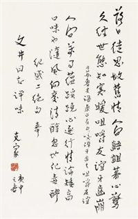 行书二绝句 (poem in running script) by zang kejia