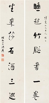 行书七言联 立轴 水墨纸本 (calligraphy couplet) (couplet) by hong liangji