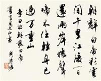 行书 立轴 纸本 by zhou huijun