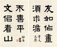 隶书七言对联 (calligraphy) (couplet) by xiang dicong