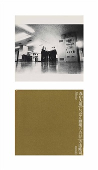 nippon gekijo shashincho (japan: a photo theatre) by daido moriyama