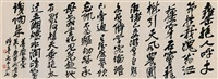 行书五言诗 镜心 水墨纸本 (painted in 1920 calligraphy) by wu changshuo