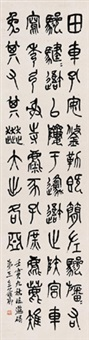 石鼓文《田车》 立轴 水墨纸本 (painted in 1902 calligraphy) by wu changshuo