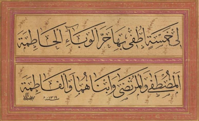 calligraphie ottomane composée de deux lignes en thuluth noir li khamsata atfa biha har al wabâ al hâtimah al mustafa wal murtaza wa abnâhuma wal fâtimah by ismail naili