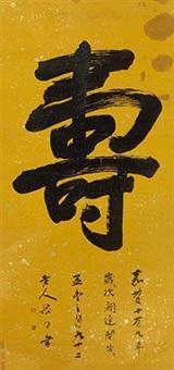 """行书""""寿"""" by liang tongshu"""